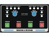 2LP140S升级版直接启动一控二